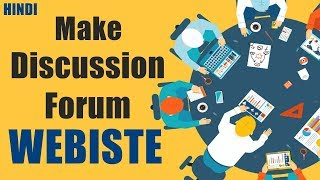 Make Forum Website | Discussion Forums | Make Money thumbnail