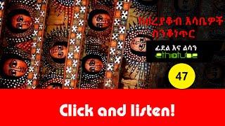 Fidel Ena Lisan - From Zere Yaqob