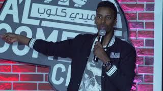 عبدالرحمن الصومالي - رائحة دراسية #الكوميدي_كلوب