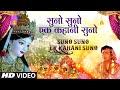 सुनो सुनो एक कहानी सुनो I माता वैष्णो की गाथा Suno Suno Ek Kahani Suno I Gulshan Kumar Devi Bhakti