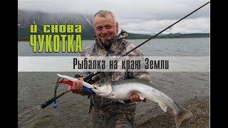 Рыбалка на Чукотке. Ловля хариуса и гольца