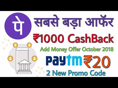 Paytm ₹20  New 2 Promo Code, Phone Pe ₹1000 CashBack Money Transfer Offer October 2018 Paytm Today