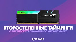 Настройка таймингов DRAM на ASUS ROG MAXIMUS XI APEX.