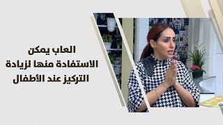 روان أبو عزام - العاب يمكن الاستفادة منها لزيادة التركيز عند الأطفال