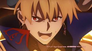 Fate/Grand Order TVCM TVアニメ「Fate/Grand …