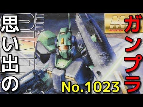1023 1/100 MSA-003  ネモ  『MASTER GRADE』