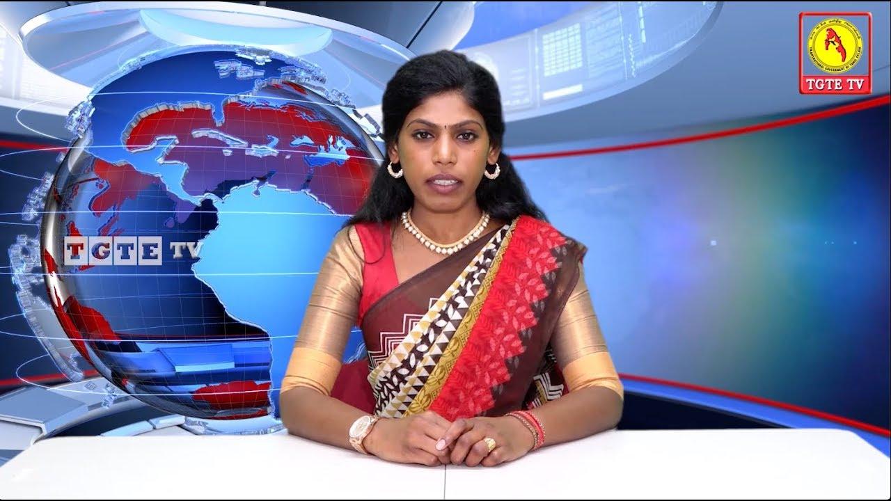 TGTE NEWS 19 | செய்திகள் - 31.07.2019 | நாடுகடந்த தமிழீழ அரசாங்கம்