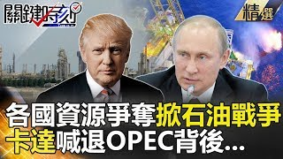 各國資源爭奪掀石油戰爭 卡達喊退OPEC背後...-關鍵時刻精選   黃創夏 馬西屏 傅鶴齡 黃世聰 朱學恒