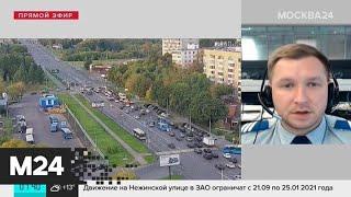 ЦОДД оценивает трафик в Москве в 3 балла - Москва 24