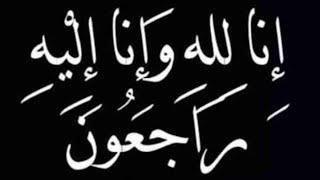 وفاة اثار صاحبة قناة محمد واثار وانهيار والدتها .انا لله وان اليه راجعون