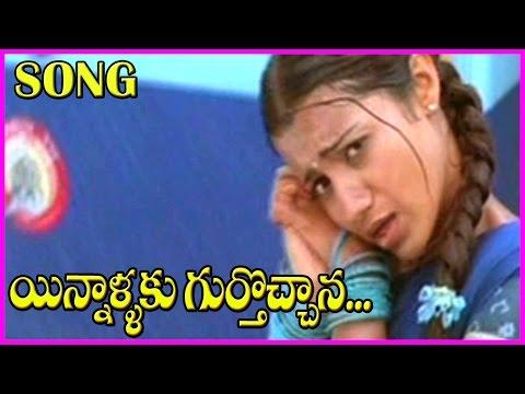 Innallaku Gurtochana Vana Song || Varsham Telugu Video Songs - Prabhas,Trisha