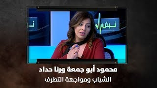 محمود أبو جمعة ورنا حداد - الشباب ومواجهة التطرف