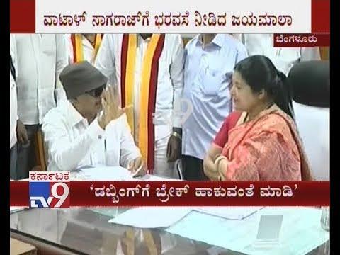 Vatal Nagaraj Meets Minister Jayamala Requesting To Stop Dubbing in Kannada Film Industry