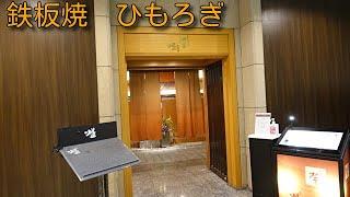 京都ブライトンホテルで鉄板焼きを