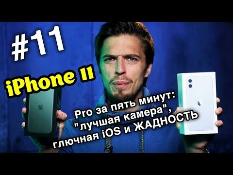 """iPhone 11 Pro за пять минут: """"лучшая камера"""", глючная iOS и ЖАДНОСТЬ – Техновидение #11"""
