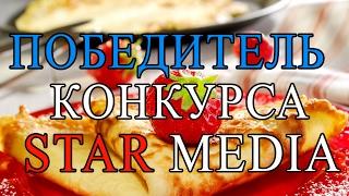 """Победитель Конкурса от партнера """"Кухонный двор"""". StarMedia"""