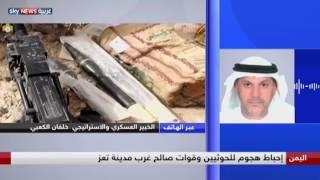 الكعبي: القوات الإماراتية موجودة في جميع أنحاء اليمن  لكن إعلام الإخوان يروج لشائعات مغرضة