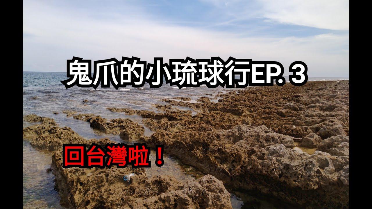 鬼爪的小琉球行EP.3|回台灣啦!|騎士殿踩點|