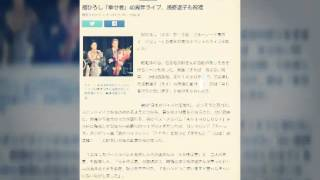 舘ひろし「幸せ者」40周年ライブ、浅野温子も祝福 日刊スポーツ 12月14...