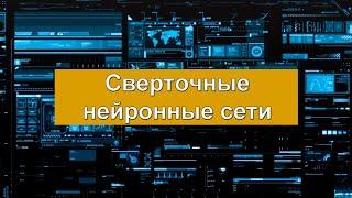 5. Сверточные нейронные сети | Краткий курс по нейронным сетям