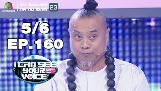 I Can See Your Voice TH EP 160 5 6 น ตยา บ ญส งเน น 13 ม ค 62