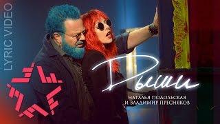 Скачать Наталья Подольская и Владимир Пресняков Дыши Official Lyric Video