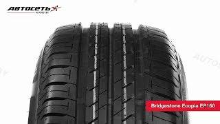 Обзор летней шины Bridgestone Ecopia EP150 ● Автосеть ●