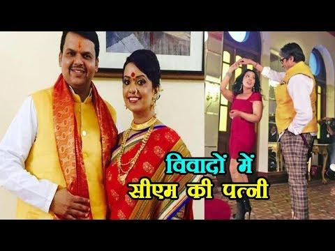 विवादों में घिरीं महाराष्ट्र के सीएम की पत्नी|Maharastra CM wife Amruta Fadnavis in the news|
