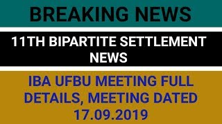 IBA UFBU MEETING FULL DETAILS || 11TH BIPARTITE SETTLEMENT LATEST UPDATE