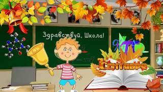 📚 Поздравление 1 Сентября! ✏️ С Днем Знаний! 🍁 Видео-открытка 🍁