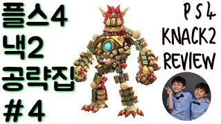 낵2 플스4 추천게임 리뷰 4편 [KNACK2] #G…