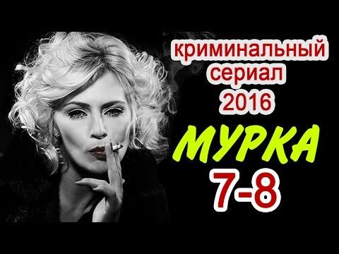 Сериал Мурка (2017) смотреть онлайн 1, 2, 11, 12, 13, 14 серия
