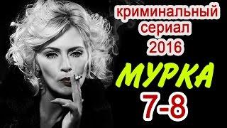 Мурка 7-8 серия Новые русские фильмы 2017 #анонс Наше кино