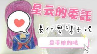 星云的委託♡(我是被催出來的)手繪的哦💎💎思嘉♡ thumbnail