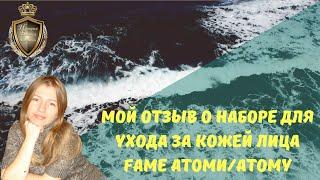 Мой отзыв о наборе для ухода за кожей лица Fame Атоми Atomy