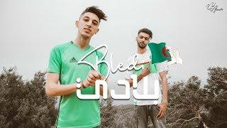 Adel Chitoula & T Holiganz - Bledi | بلادي [CLIP OFFICIEL] #لا_للعهدة_الخامسة