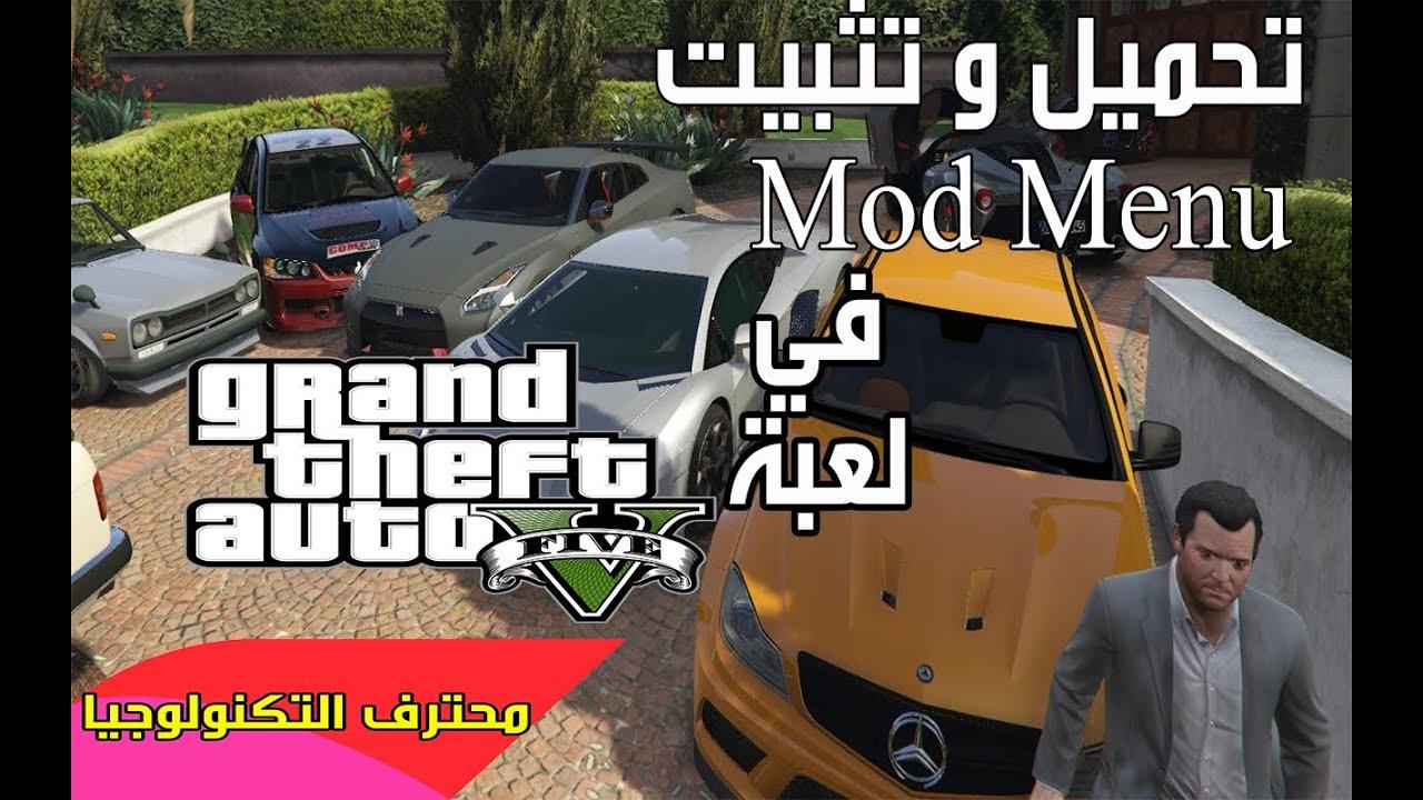 تحميل و تثبيت اضافة Mod Menu للعبة gta 5 لاجهزة PS3