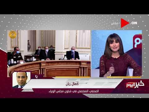 خبر اليوم - كمال ريان يعلق على تكليفات السيد الرئيس بسرعة البدء في تطوير القاهرة الإسلامية