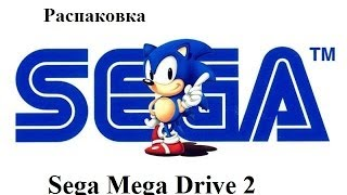 Sega Mega Drive 2 - Распаковка