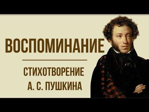 «Воспоминание» А. Пушкин. Анализ стихотворения