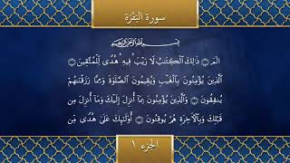 Holy Qur'an Recitation | Part 1 | #Ramadan2021 | تلاوتِ قرآن مجید