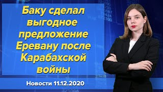 """Баку сделал выгодное предложение Еревану после Карабахской войны. Новости """"Москва-Баку"""" 11 декабря"""