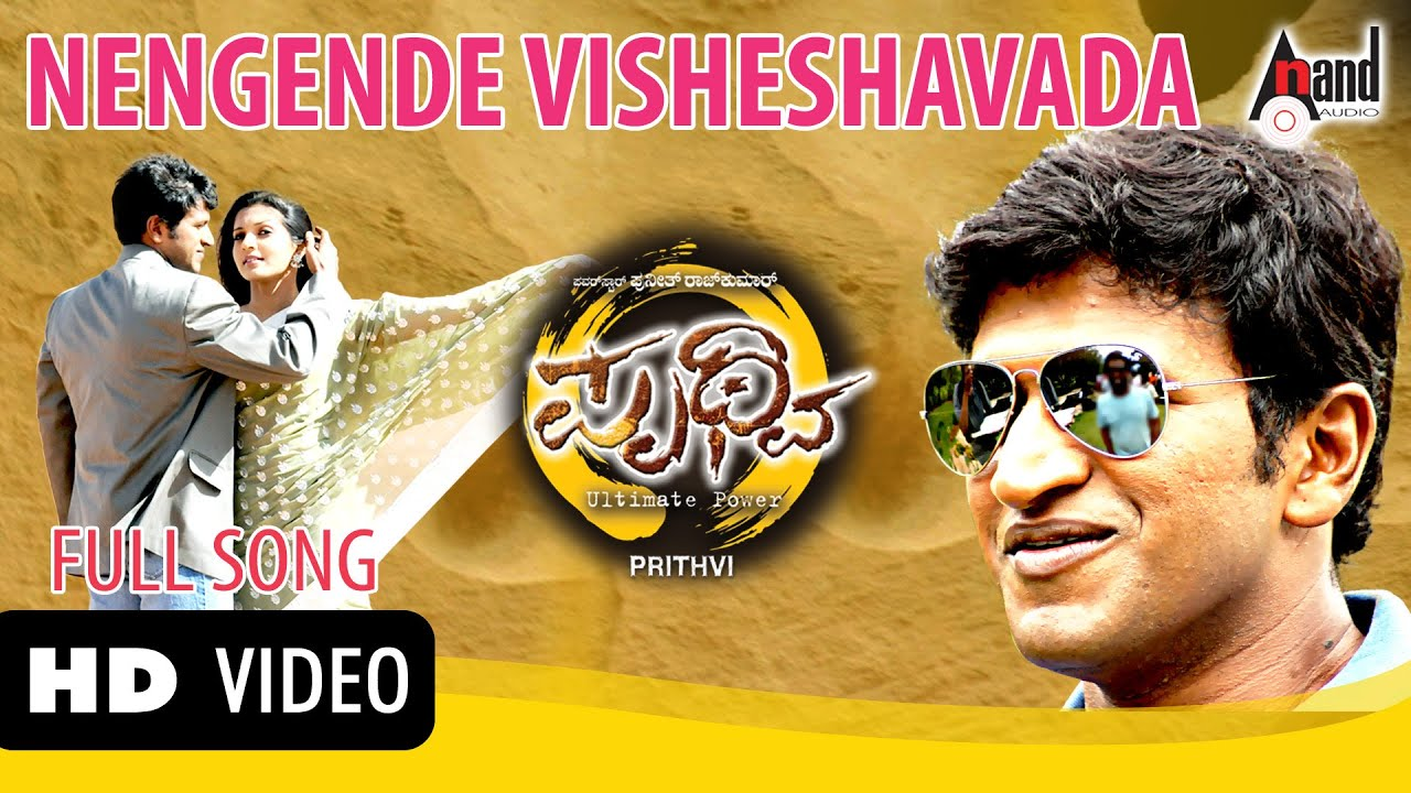 bhagyavantha kannada movie audio songs