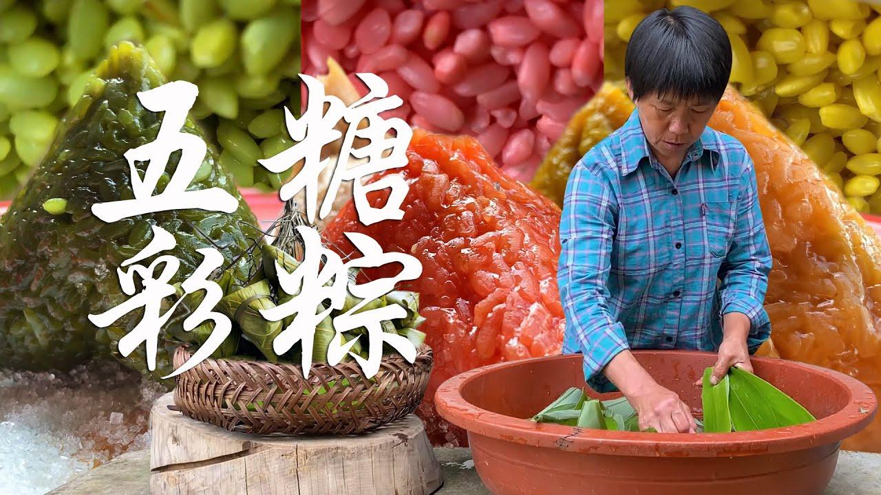 """熬五色天然染料,农村大妈包""""五彩粽子"""",纯天然无色素,太美太甜!【是晓晓杨呀】"""
