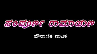 Sampoorna Ramayana Part 3 - Kannada Bhakthi Movie | Superhit Kannada Full Movies | Kannada Drama
