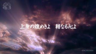 2016年11月30日発売の13th Album『迦陵頻伽』より 「刃」のLyric Video...