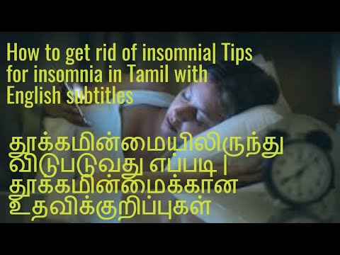 How to get rid of Insomnia | Tips for insomnia in Tamil with English subtitles - Yethai Tea