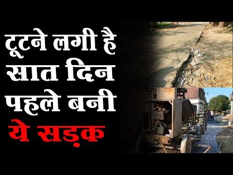 टूटने लगी है सात दिन पहले बनी ये सड़क  | Kushi Nagar | Mobile News 24