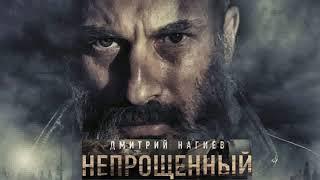 непрощенный фильм 2018 скачать на телефон mp4