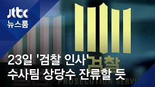 """""""윤석열 안 적절히 반영""""…수사팀 상당수 잔류할 듯 / JTBC 뉴스룸"""